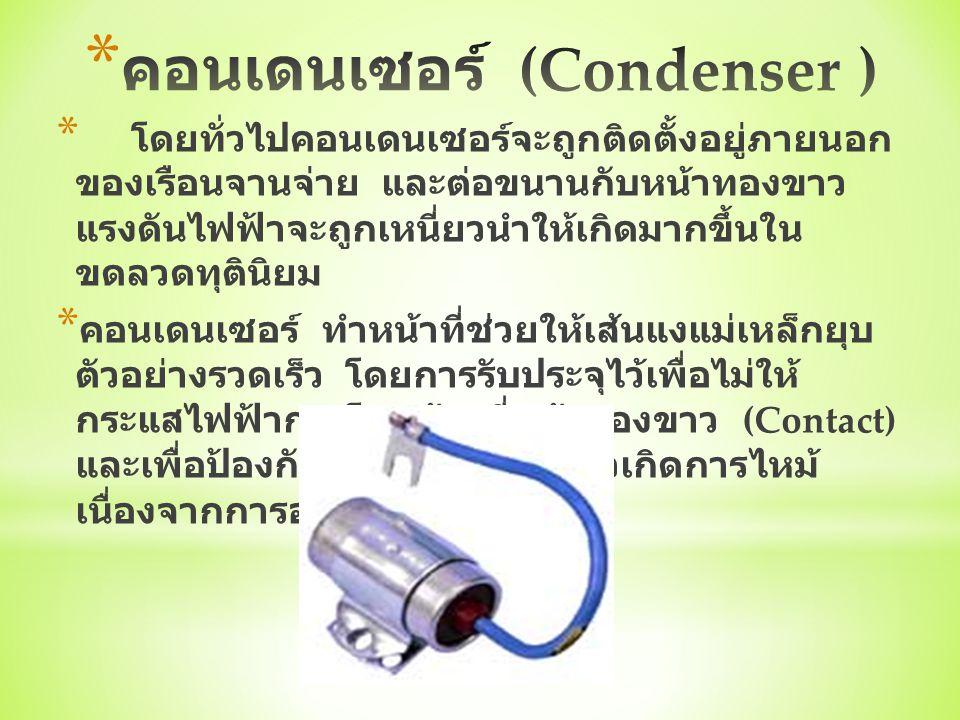 * โดยทั่วไปคอนเดนเซอร์จะถูกติดตั้งอยู่ภายนอก ของเรือนจานจ่าย และต่อขนานกับหน้าทองขาว แรงดันไฟฟ้าจะถูกเหนี่ยวนำให้เกิดมากขึ้นใน ขดลวดทุตินิยม * คอนเดนเ