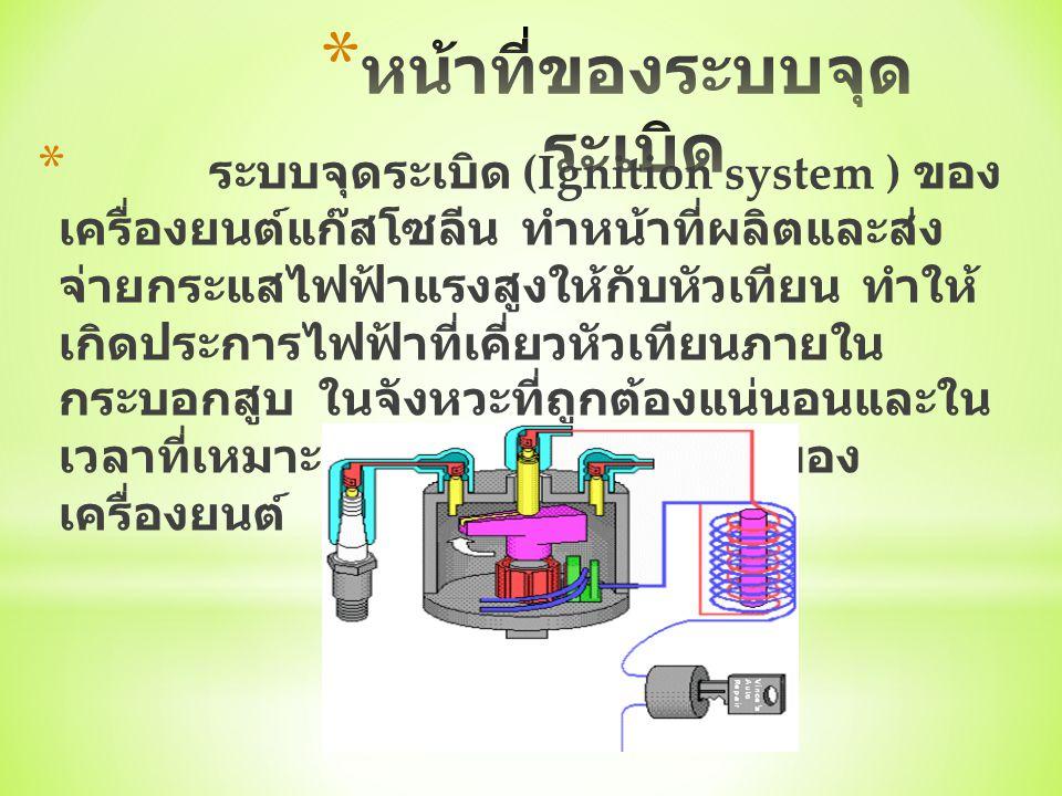 * ระบบจุดระเบิด (Ignition system ) ของ เครื่องยนต์แก๊สโซลีน ทำหน้าที่ผลิตและส่ง จ่ายกระแสไฟฟ้าแรงสูงให้กับหัวเทียน ทำให้ เกิดประการไฟฟ้าที่เคี่ยวหัวเท
