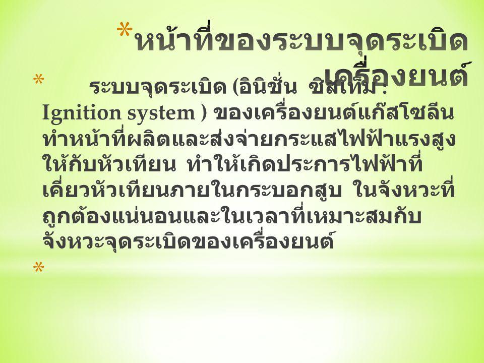 * ระบบจุดระเบิด ( อินิชั่น ซิสเท็ม : Ignition system ) ของเครื่องยนต์แก๊สโซลีน ทำหน้าที่ผลิตและส่งจ่ายกระแสไฟฟ้าแรงสูง ให้กับหัวเทียน ทำให้เกิดประการไ