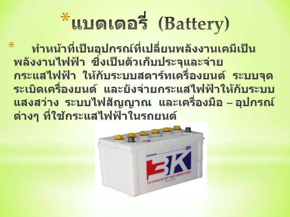 * ทำหน้าที่เป็นอุปกรณ์ที่เปลี่ยนพลังงานเคมีเป็น พลังงานไฟฟ้า ซึ่งเป็นตัวเก็บประจุและจ่าย กระแสไฟฟ้า ให้กับระบบสตาร์ทเครื่องยนต์ ระบบจุด ระเบิดเครื่องย
