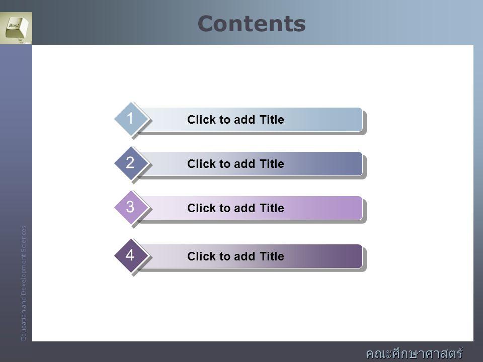 Education and Development Sciences คณะศึกษาศาสตร์ และพัฒนศาสตร์ Contents Click to add Title 1 2 3 4
