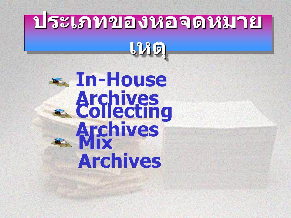 ประเภทของหอจดหมาย เหตุ In-House Archives Collecting Archives Mix Archives