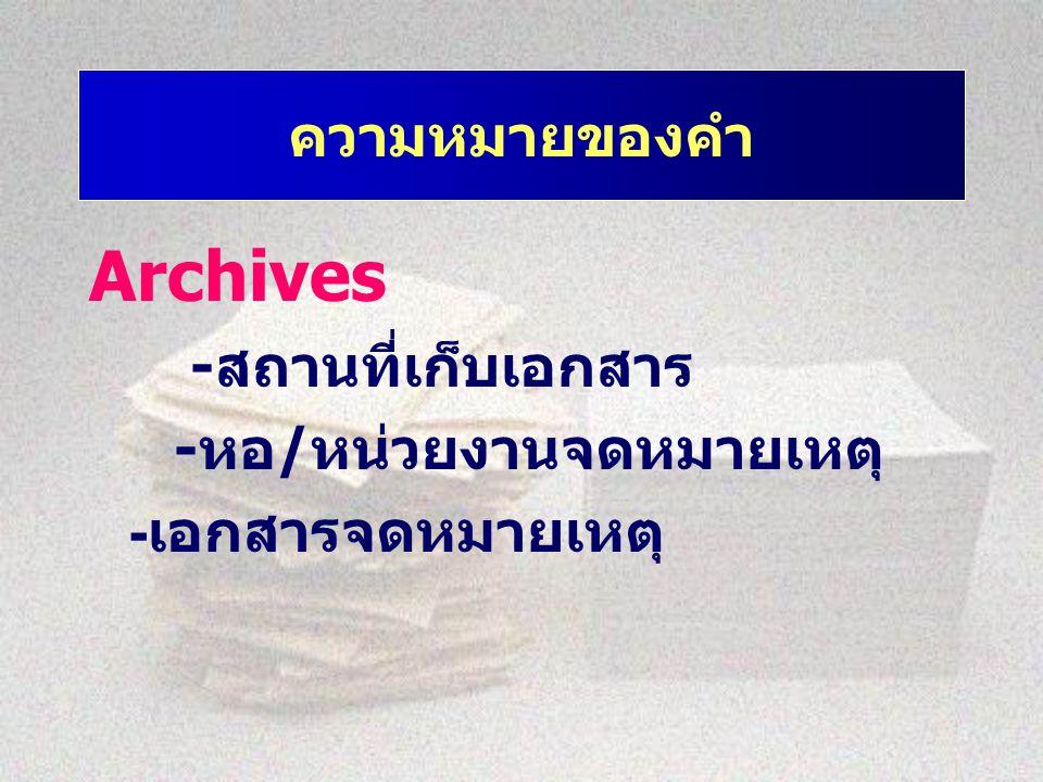 ความหมายของคำ Archives - สถานที่เก็บเอกสาร - หอ / หน่วยงานจดหมายเหตุ - เอกสารจดหมายเหตุ