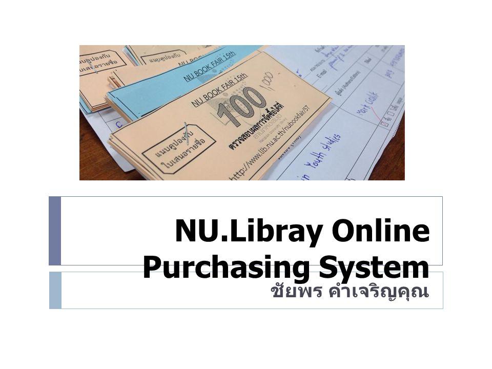 ระบบ NU.Library Online Purchasing System ระบบรายงาน รายงาน สำหรับ อาจารย์ เจ้าหน้าที่ นิสิต รายงาน สำหรับ อาจารย์ เจ้าหน้าที่ นิสิต รายงาน สำหรับ เจ้าหน้าที่ สำนักหอส มุด รายงาน สำหรับ ร้านค้า ระบบส่ง อีเมล