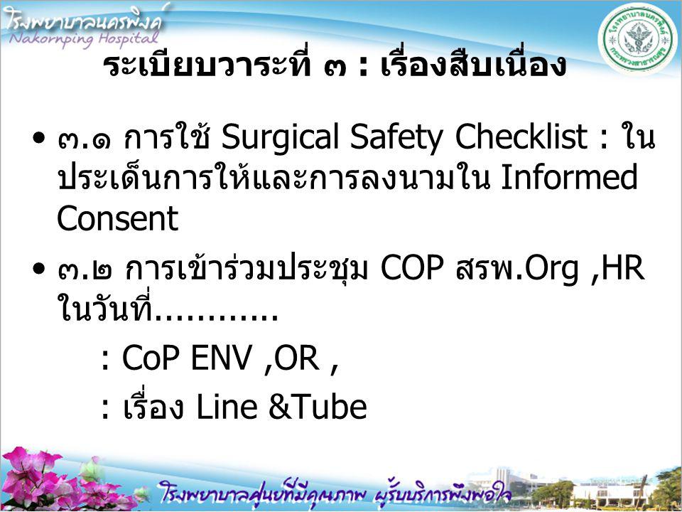 ระเบียบวาระที่ ๓ : เรื่องสืบเนื่อง ๓.๑ การใช้ Surgical Safety Checklist : ใน ประเด็นการให้และการลงนามใน Informed Consent ๓.๒ การเข้าร่วมประชุม COP สรพ