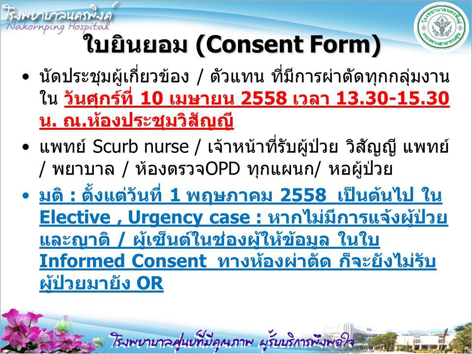 ใบยินยอม (Consent Form) นัดประชุมผู้เกี่ยวข้อง / ตัวแทน ที่มีการผ่าตัดทุกกลุ่มงาน ใน วันศุกร์ที่ 10 เมษายน 2558 เวลา 13.30-15.30 น. ณ.ห้องประชุมวิสัญญ
