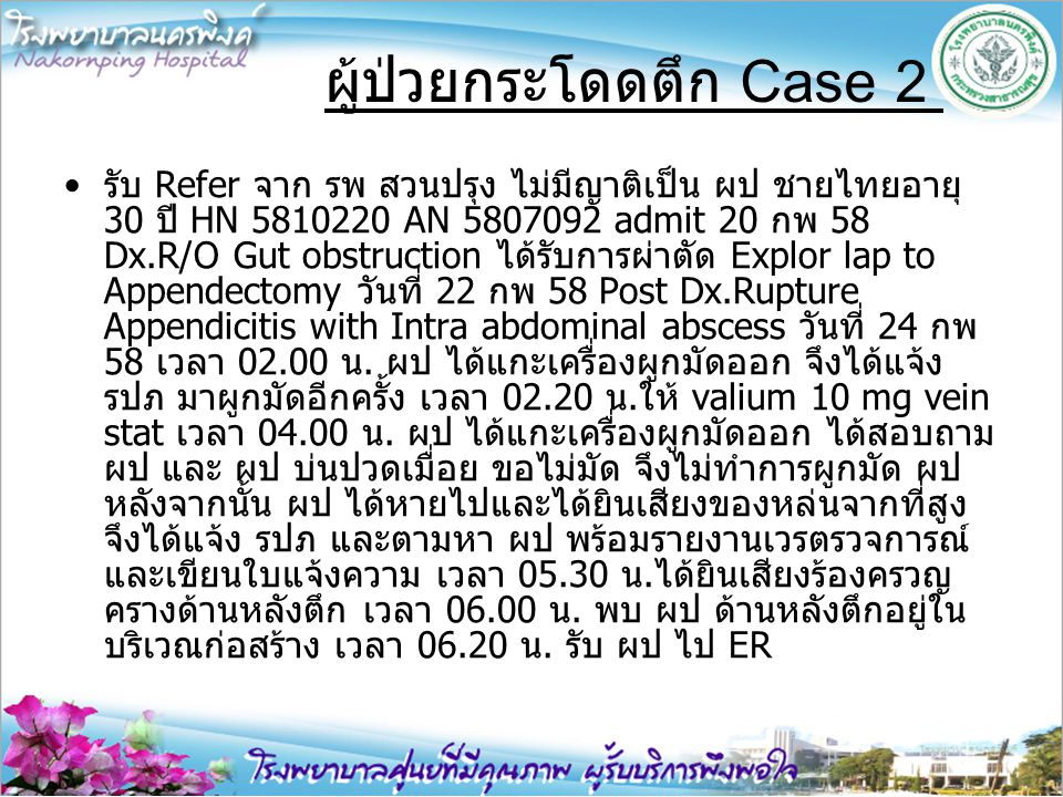 รับ Refer จาก รพ สวนปรุง ไม่มีญาติเป็น ผป ชายไทยอายุ 30 ปี HN 5810220 AN 5807092 admit 20 กพ 58 Dx.R/O Gut obstruction ได้รับการผ่าตัด Explor lap to A