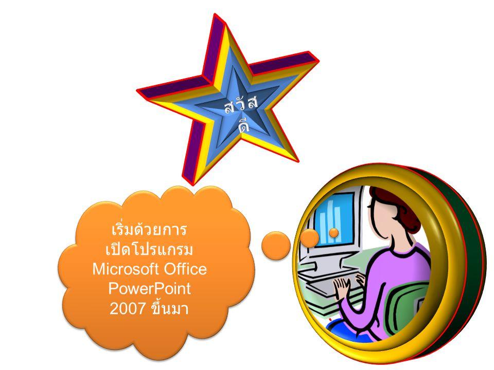 เริ่มด้วยการ เปิดโปรแกรม Microsoft Office PowerPoint 2007 ขึ้นมา