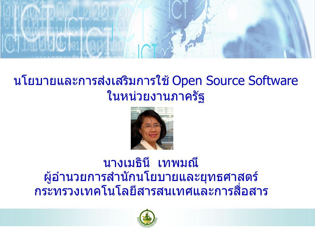1 นางเมธินี เทพมณี ผู้อำนวยการสำนักนโยบายและยุทธศาสตร์ กระทรวงเทคโนโลยีสารสนเทศและการสื่อสาร นโยบายและการส่งเสริมการใช้ Open Source Software ในหน่วยงานภาครัฐ