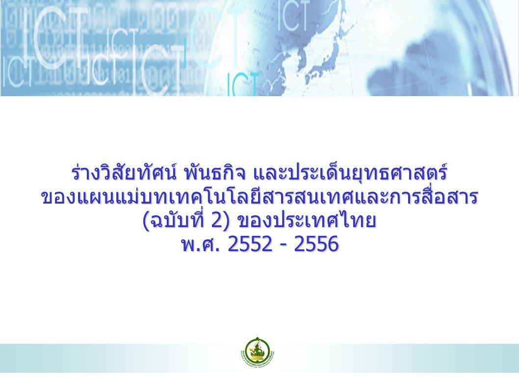 10 ร่างวิสัยทัศน์ พันธกิจ และประเด็นยุทธศาสตร์ แผนแม่บทเทคโนโลยีสารสนเทศและการสื่อสาร (ฉบับที่ 2) ของประเทศไทย พ.ศ. 2552 - 2556 ร่างวิสัยทัศน์ พันธกิจ