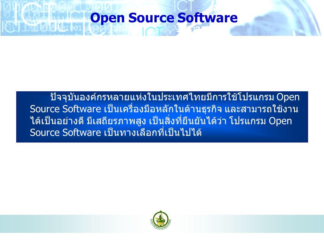 Open Source Software ปัจจุบันองค์กรหลายแห่งในประเทศไทยมีการใช้โปรแกรม Open Source Software เป็นเครื่องมือหลักในด้านธุรกิจ และสามารถใช้งาน ได้เป็นอย่างดี มีเสถียรภาพสูง เป็นสิ่งที่ยืนยันได้ว่า โปรแกรม Open Source Software เป็นทางเลือกที่เป็นไปได้