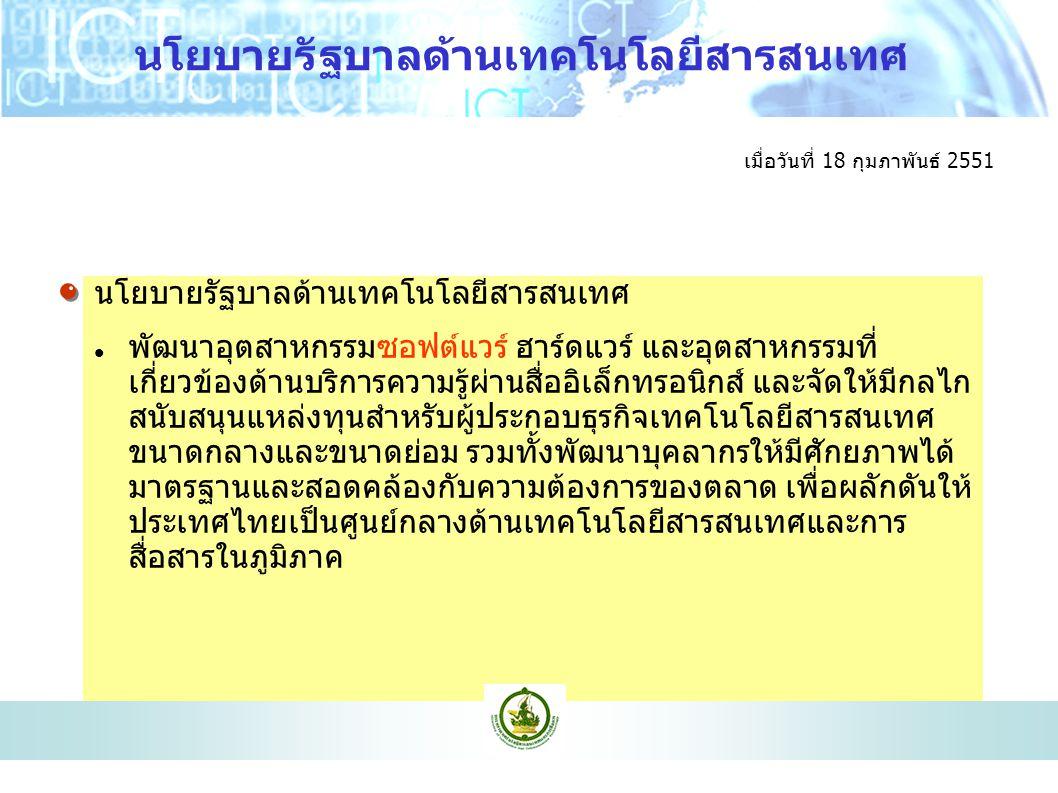 10 ร่างวิสัยทัศน์ พันธกิจ และประเด็นยุทธศาสตร์ แผนแม่บทเทคโนโลยีสารสนเทศและการสื่อสาร (ฉบับที่ 2) ของประเทศไทย พ.ศ.