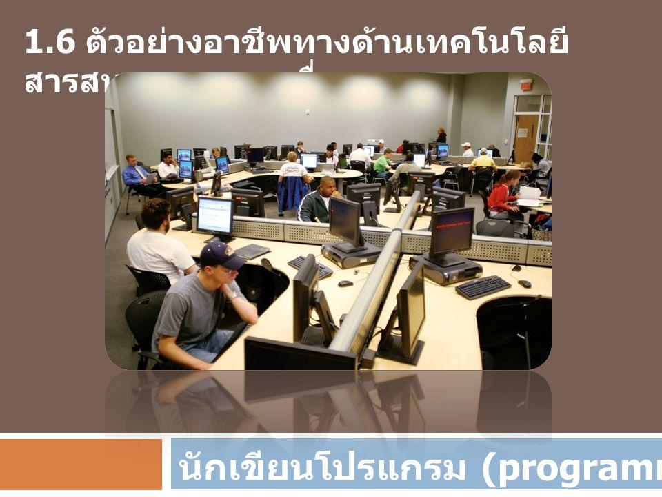 1.6 ตัวอย่างอาชีพทางด้านเทคโนโลยี สารสนเทศและการสื่อสาร นักเขียนโปรแกรม (programmer)