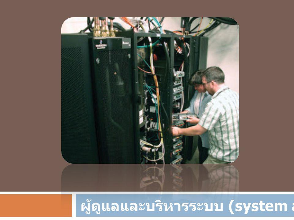 ผู้ดูแลและบริหารระบบ (system administrator)