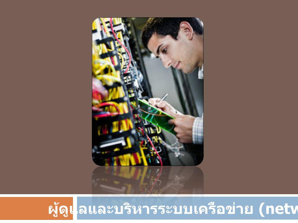ผู้ดูแลและบริหารระบบเครือข่าย (network administrator)
