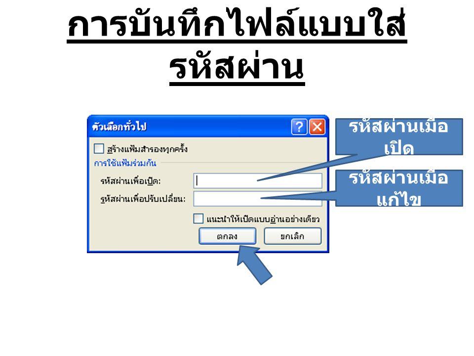 การบันทึกไฟล์แบบใส่ รหัสผ่าน รหัสผ่านเมื่อ เปิด รหัสผ่านเมื่อ แก้ไข