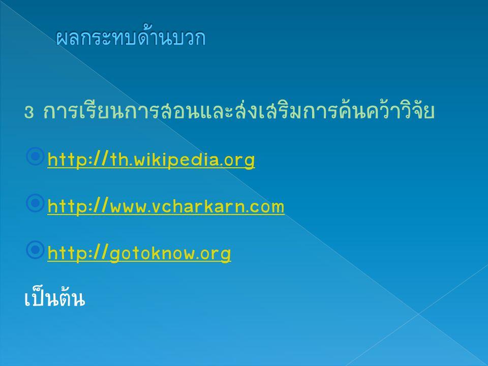 3 การเรียนการสอนและส่งเสริมการค้นคว้าวิจัย  http://th.wikipedia.org http://th.wikipedia.org  http://www.vcharkarn.com http://www.vcharkarn.com  htt