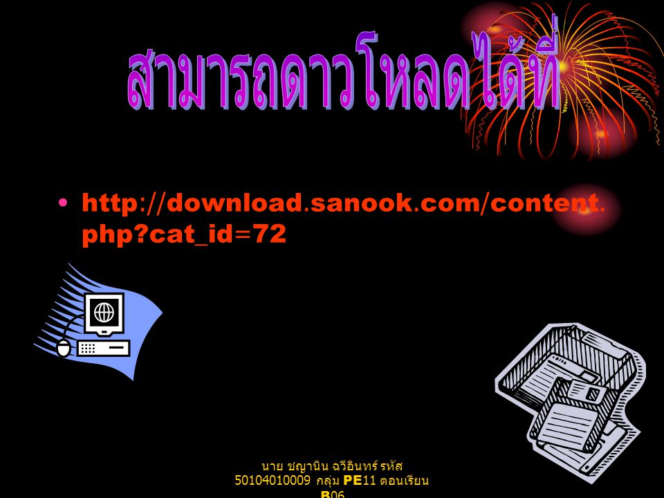 http://download.sanook.com/content. php?cat_id=72