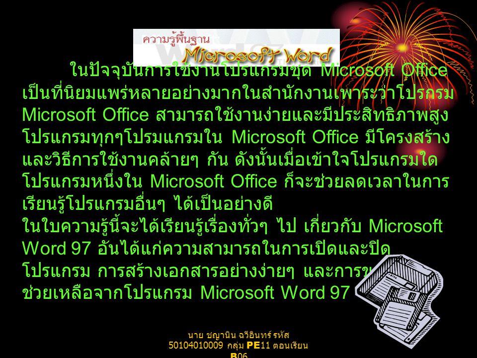 ในปัจจุบันการใช้งานโปรแกรมชุด Microsoft Office เป็นที่นิยมแพร่หลายอย่างมากในสำนักงานเพาระว่าโปรกรม Microsoft Office สามารถใช้งานง่ายและมีประสิทธิภาพสู
