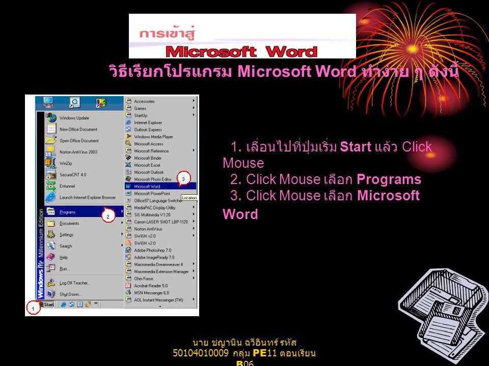 นาย ชญานิน ฉวีอินทร์ รหัส 50104010009 กลุ่ม PE11 ตอนเรียน B06 วิธีเรียกโปรแกรม Microsoft Word ทำง่าย ๆ ดังนี้ 1. เลื่อนไปที่ปุ่มเริ่ม Start แล้ว Click