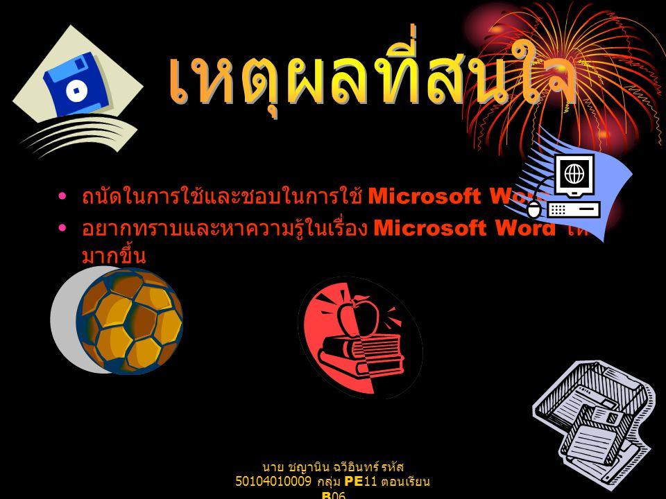 นาย ชญานิน ฉวีอินทร์ รหัส 50104010009 กลุ่ม PE11 ตอนเรียน B06 ถ นัดในการใช้และชอบในการใช้ Microsoft Word อ ยากทราบและหาความรู้ในเรื่อง Microsoft Word