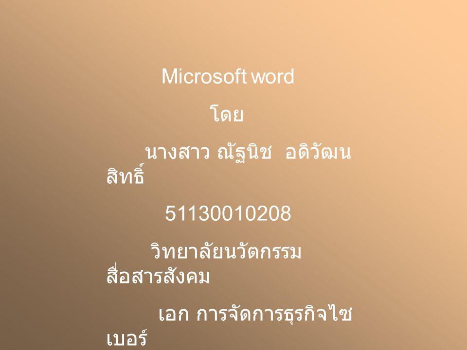 Microsoft word โดย นางสาว ณัฐนิช อดิวัฒน สิทธิ์ 51130010208 วิทยาลัยนวัตกรรม สื่อสารสังคม เอก การจัดการธุรกิจไซ เบอร์