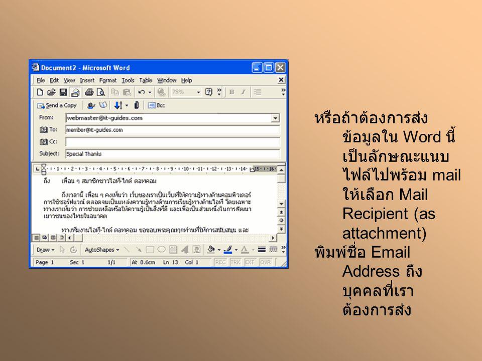 หรือถ้าต้องการส่ง ข้อมูลใน Word นี้ เป็นลักษณะแนบ ไฟล์ไปพร้อม mail ให้เลือก Mail Recipient (as attachment) พิมพ์ชื่อ Email Address ถึง บุคคลที่เรา ต้องการส่ง