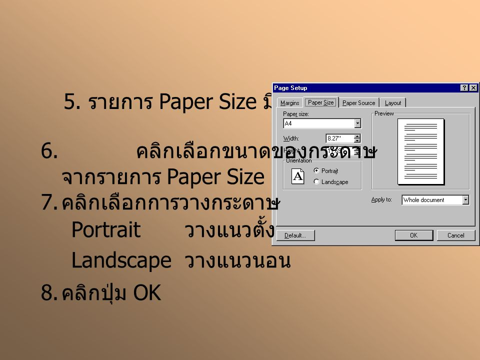 5. รายการ Paper Size มีรายการดังนี้ 6. คลิกเลือกขนาดของกระดาษ จากรายการ Paper Size 7. คลิกเลือกการวางกระดาษ Portrait วางแนวตั้ง Landscape วางแนวนอน 8.