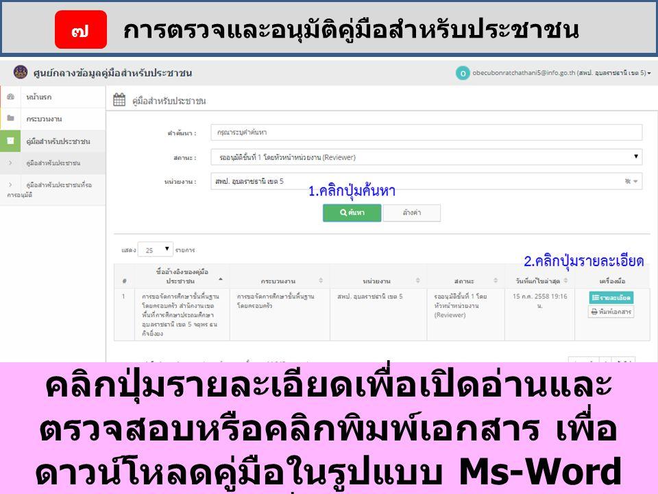 การตรวจและอนุมัติคู่มือสำหรับประชาชน คลิกปุ่มรายละเอียดเพื่อเปิดอ่านและ ตรวจสอบหรือคลิกพิมพ์เอกสาร เพื่อ ดาวน์โหลดคู่มือในรูปแบบ Ms-Word แล้วพิมพ์เพื่ออ่านตรวจสอบ ๗