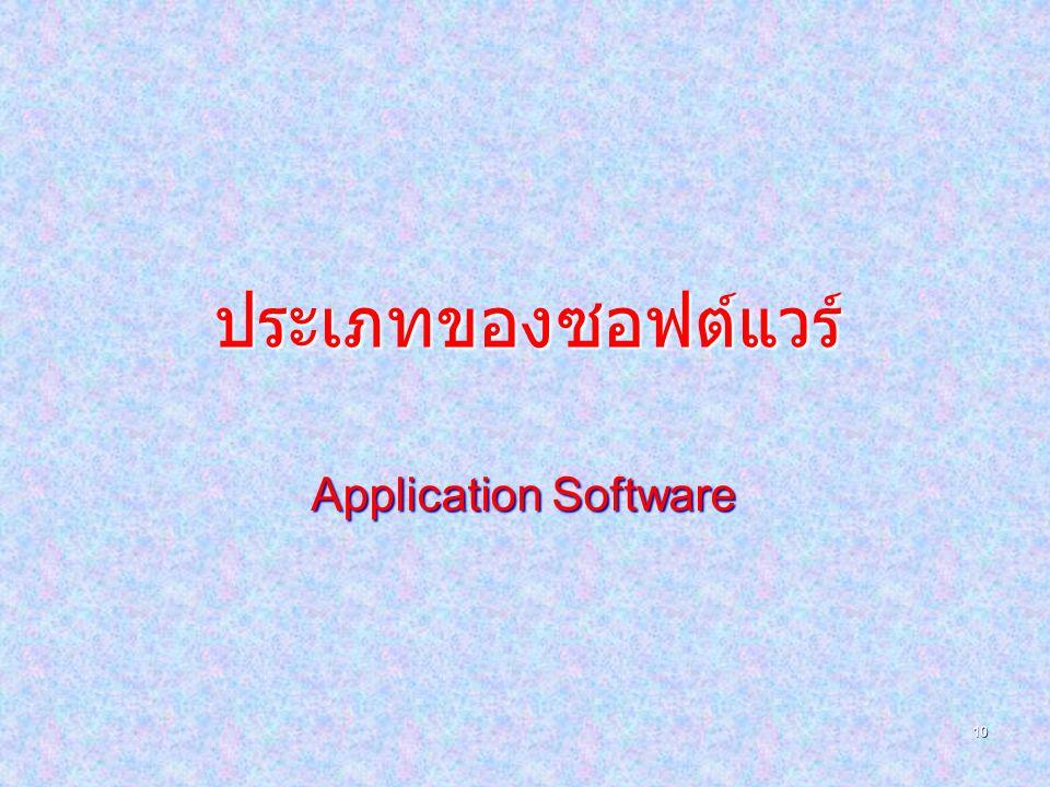 10 ประเภทของซอฟต์แวร์ Application Software