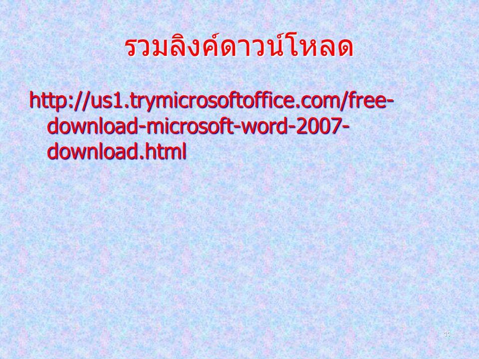 11 รวมลิงค์ดาวน์โหลด http://us1.trymicrosoftoffice.com/free- download-microsoft-word-2007- download.html