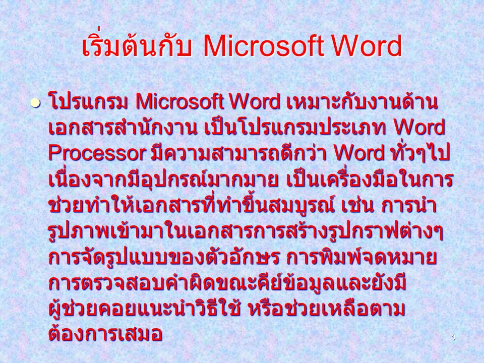3 เริ่มต้นกับ Microsoft Word โปรแกรม Microsoft Word เหมาะกับงานด้าน เอกสารสำนักงาน เป็นโปรแกรมประเภท Word Processor มีความสามารถดีกว่า Word ทั่วๆไป เน