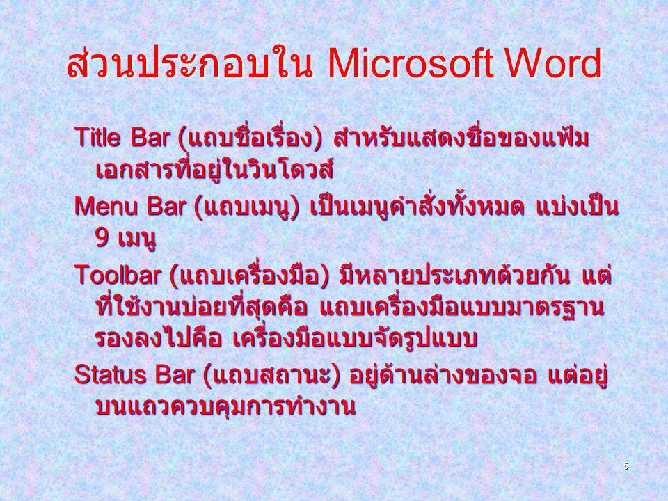 5 ส่วนประกอบใน Microsoft Word Title Bar (แถบชื่อเรื่อง) สำหรับแสดงชื่อของแฟ้ม เอกสารที่อยู่ในวินโดวส์ Menu Bar (แถบเมนู) เป็นเมนูคำสั่งทั้งหมด แบ่งเป็