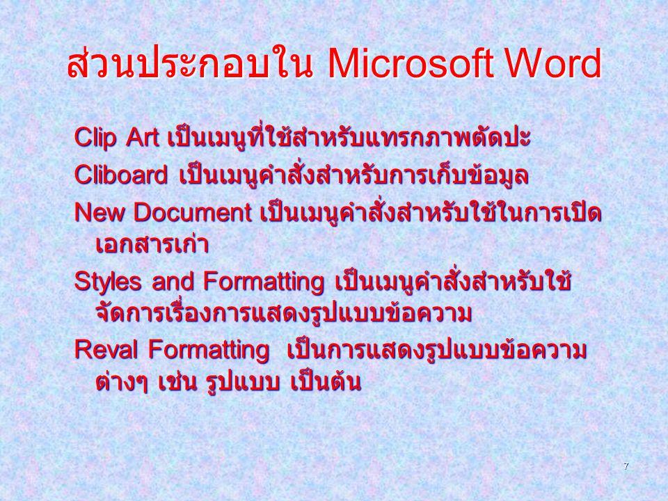7 ส่วนประกอบใน Microsoft Word Clip Art เป็นเมนูที่ใช้สำหรับแทรกภาพตัดปะ Cliboard เป็นเมนูคำสั่งสำหรับการเก็บข้อมูล New Document เป็นเมนูคำสั่งสำหรับใช