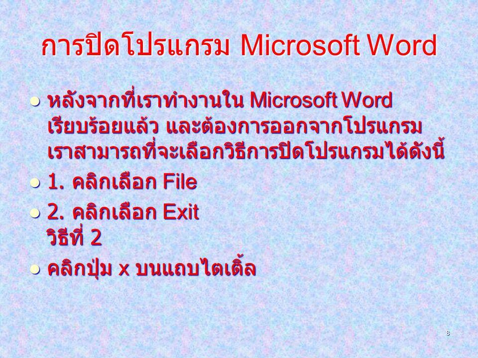 8 การปิดโปรแกรม Microsoft Word หลังจากที่เราทำงานใน Microsoft Word เรียบร้อยแล้ว และต้องการออกจากโปรแกรม เราสามารถที่จะเลือกวิธีการปิดโปรแกรมได้ดังนี้