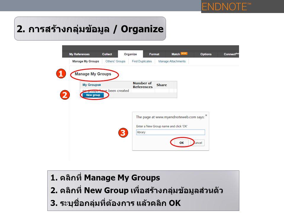 1. คลิกที่ Manage My Groups 2. คลิกที่ New Group เพื่อสร้างกลุ่มข้อมูลส่วนตัว 3. ระบุชื่อกลุ่มที่ต้องการ แล้วคลิก OK 2. การสร้างกลุ่มข้อมูล / Organize