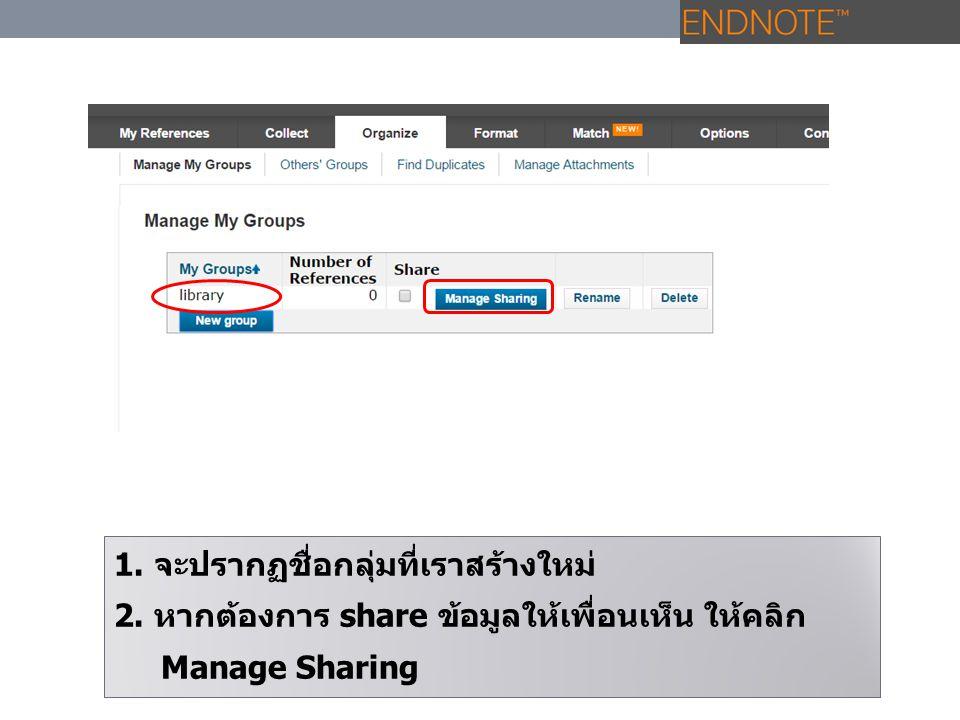1. จะปรากฏชื่อกลุ่มที่เราสร้างใหม่ 2. หากต้องการ share ข้อมูลให้เพื่อนเห็น ให้คลิก Manage Sharing