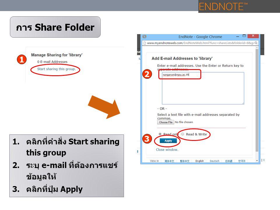 1.คลิกที่คำสั่ง Start sharing this group 2.ระบุ e-mail ที่ต้องการแชร์ ข้อมูลให้ 3.คลิกที่ปุ่ม Apply การ Share Folder 1 2 3