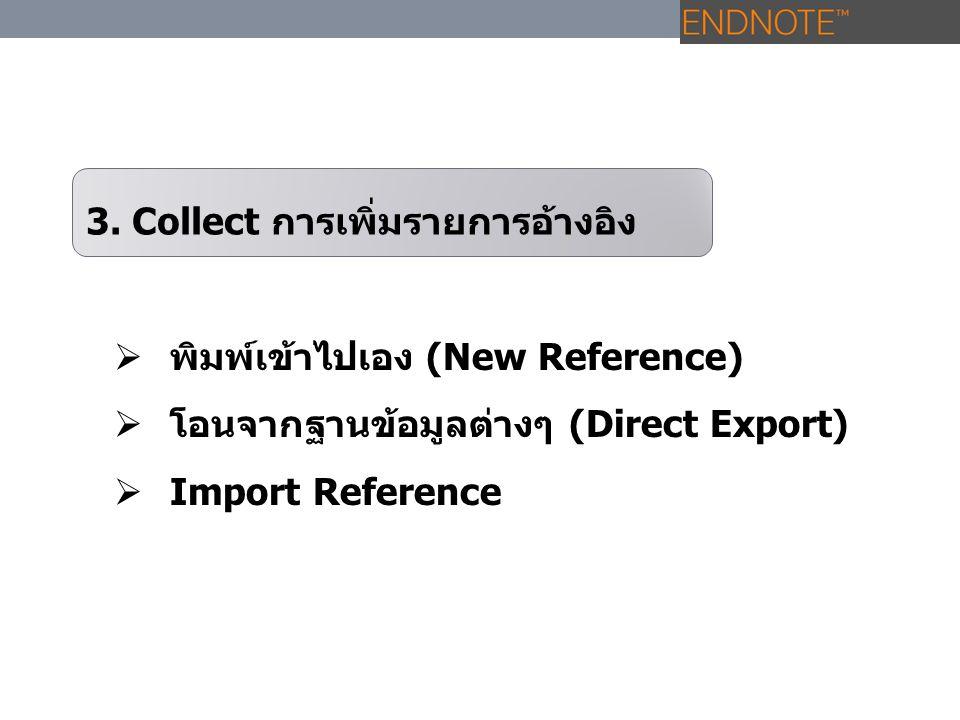  พิมพ์เข้าไปเอง (New Reference)  โอนจากฐานข้อมูลต่างๆ (Direct Export)  Import Reference 3. Collect การเพิ่มรายการอ้างอิง