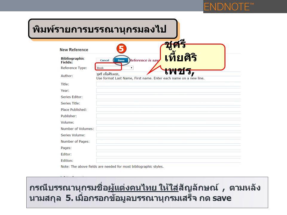 พิมพ์รายการบรรณานุกรมลงไป ชูศรี เที้ยศิริ เพชร, กรณีบรรณานุกรมชื่อผู้แต่งคนไทย ให้ใส่สัญลักษณ์, ตามหลัง นามสกุล 5. เมื่อกรอกข้อมูลบรรณานุกรมเสร็จ กด s