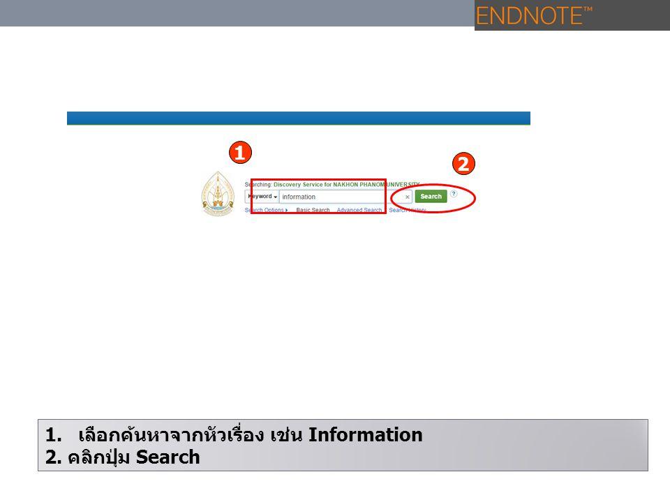 1.เลือกค้นหาจากหัวเรื่อง เช่น Information 2. คลิกปุ่ม Search 1 2