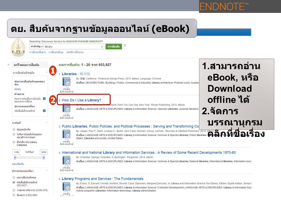 1. สามารถอ่าน eBook, หรือ Download offline ได้ 2. จัดการ บรรณานุกรม คลิกที่ชื่อเรื่อง 1 2 ตย. สืบค้นจากฐานข้อมูลออนไลน์ (eBook)