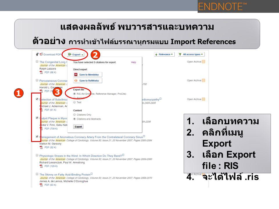 แสดงผลลัพธ์ พบวารสารและบทความ ตัวอย่าง การนำเข้าไฟล์บรรณานุกรมแบบ Import References 1. เลือกรายการที่ต้องการ 2. คลิกที่คำสั่ง Export citations 2 1 1.