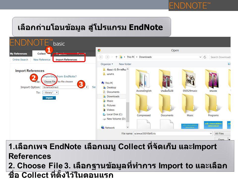 1. เลือก RIS format 2. คลิกที่คำสั่ง Export citations 3. ปรากฏ Box แจ้งจำนวนรายการที่ Export คลิกที่ ok เลือกถ่ายโอนข้อมูล สู่โปรแกรม EndNote 1 2 3 1.