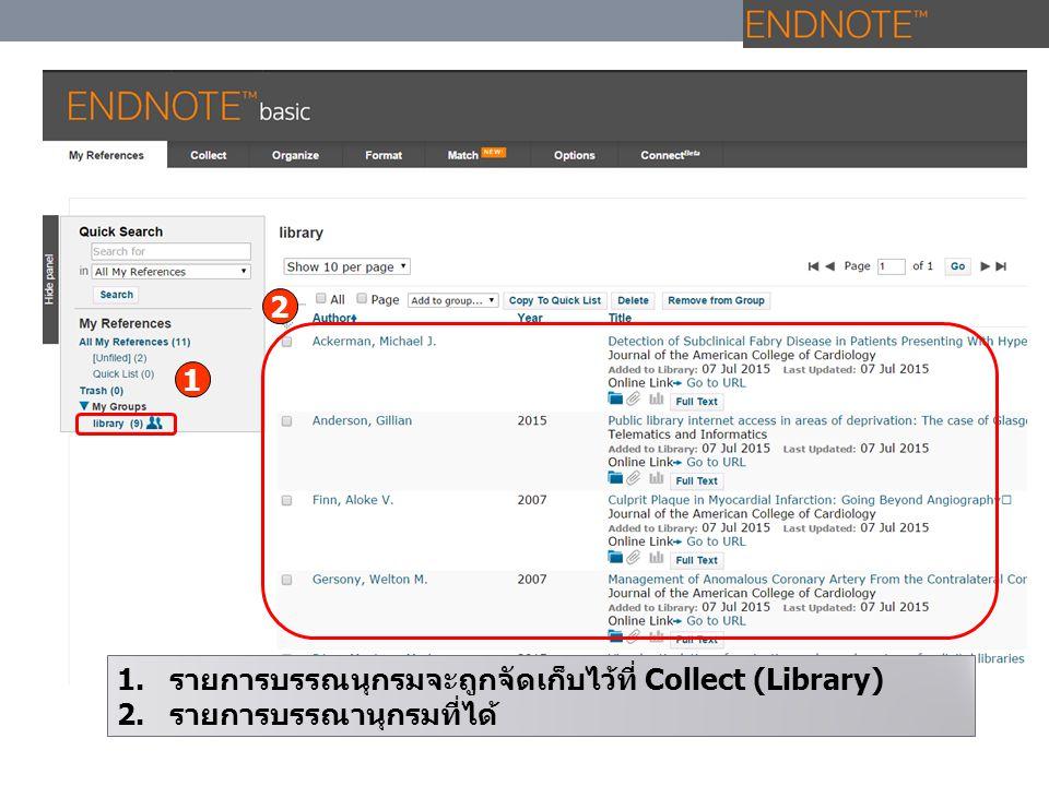 1.รายการบรรณนุกรมจะถูกจัดเก็บไว้ที่ Collect (Library) 2.รายการบรรณานุกรมที่ได้ 1 2