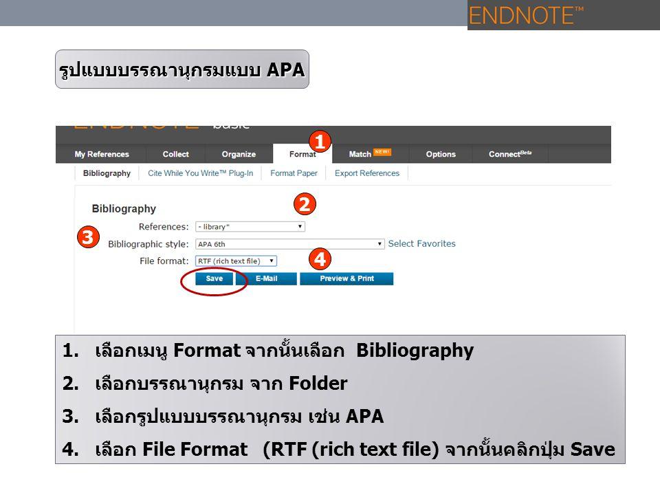 รูปแบบบรรณานุกรมแบบ APA 1.เลือกเมนู Format จากนั้นเลือก Bibliography 2.เลือกบรรณานุกรม จาก Folder 3.เลือกรูปแบบบรรณานุกรม เช่น APA 4.เลือก File Format