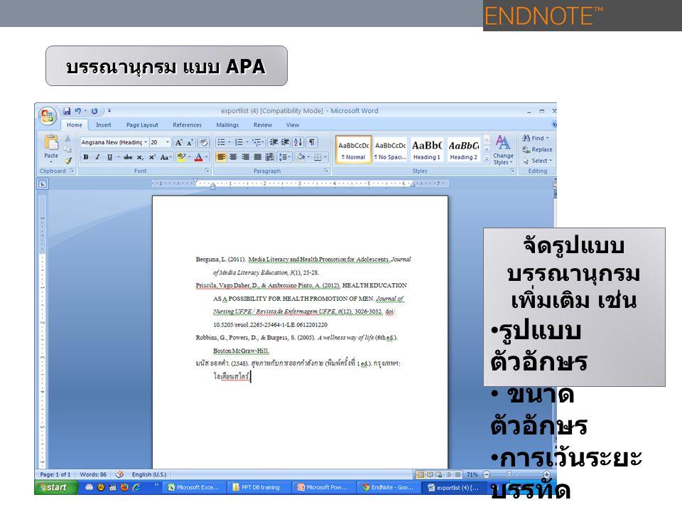 บรรณานุกรม แบบ APA จัดรูปแบบ บรรณานุกรม เพิ่มเติม เช่น รูปแบบ ตัวอักษร ขนาด ตัวอักษร การเว้นระยะ บรรทัด