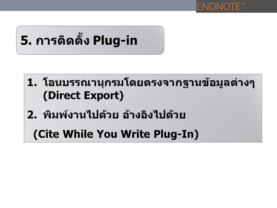 1.โอนบรรณานุกรมโดยตรงจากฐานข้อมูลต่างๆ (Direct Export) 2.พิมพ์งานไปด้วย อ้างอิงไปด้วย (Cite While You Write Plug-In) 5. การติดตั้ง Plug-in