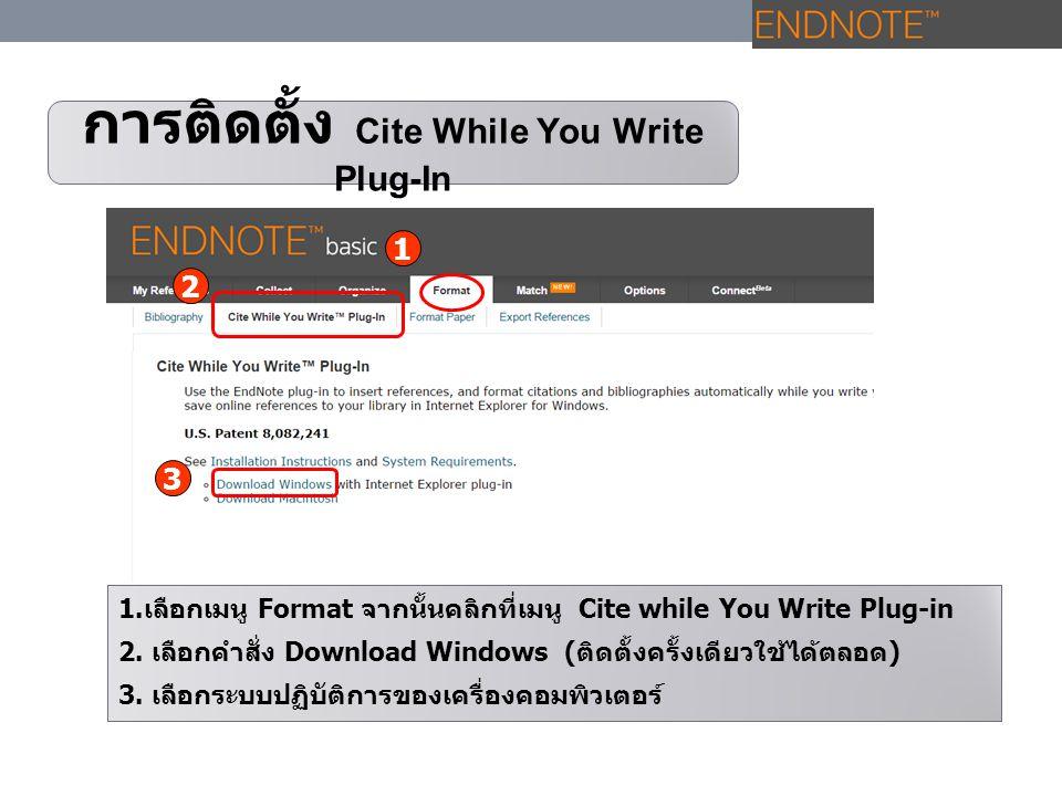การติดตั้ง Cite While You Write Plug-In 1.เลือกเมนู Format จากนั้นคลิกที่เมนู Cite while You Write Plug-in 2. เลือกคำสั่ง Download Windows (ติดตั้งครั