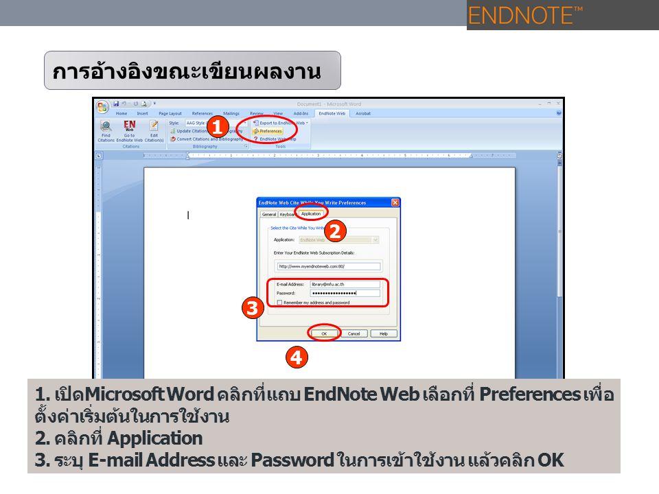 1. เปิดMicrosoft Word คลิกที่แถบ EndNote Web เลือกที่ Preferences เพื่อ ตั้งค่าเริ่มต้นในการใช้งาน 2. คลิกที่ Application 3. ระบุ E-mail Address และ P